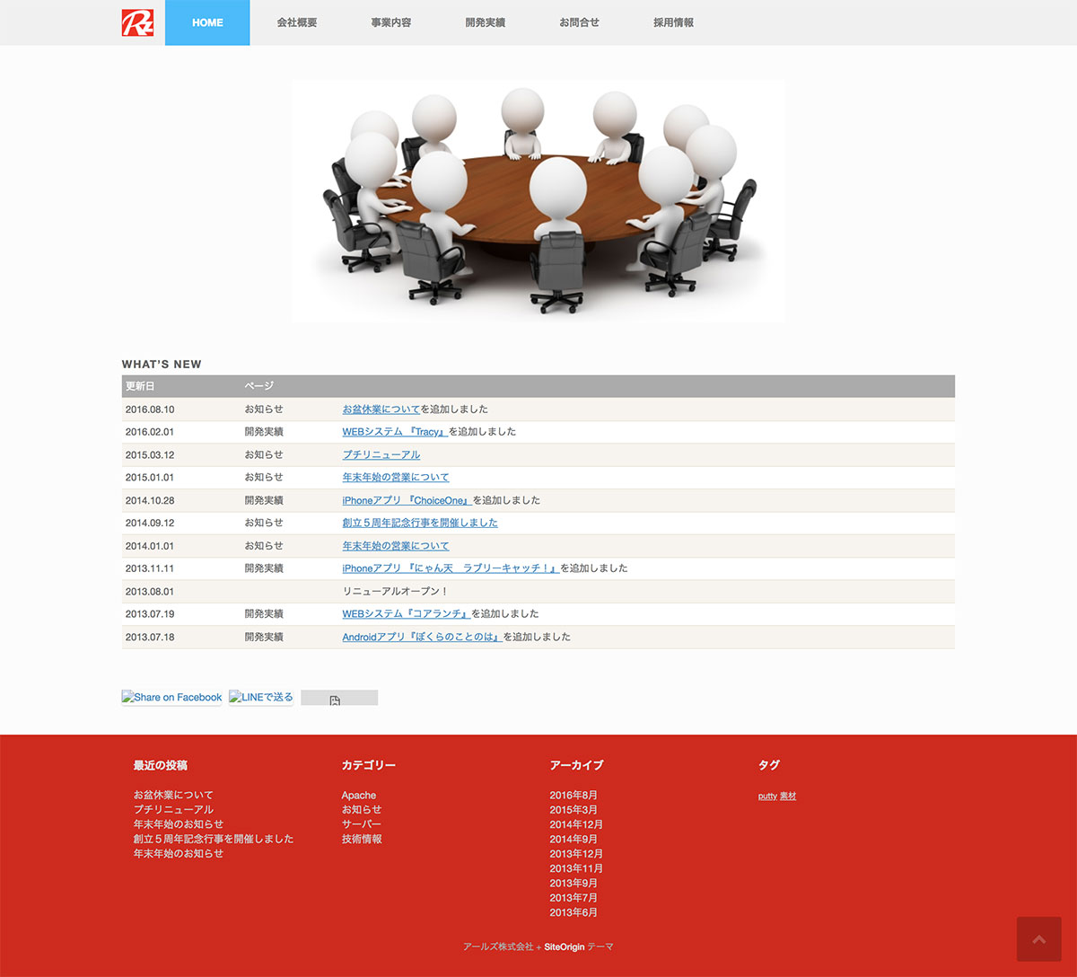 サイト改修前のデザイン
