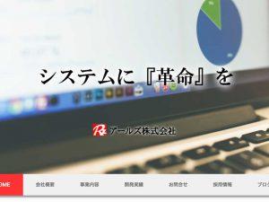 アールズ株式会社サイトデザイン