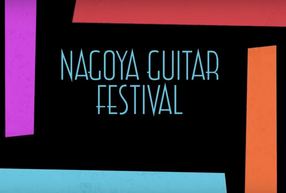 名古屋ギターフェスティバルサイトデザイン