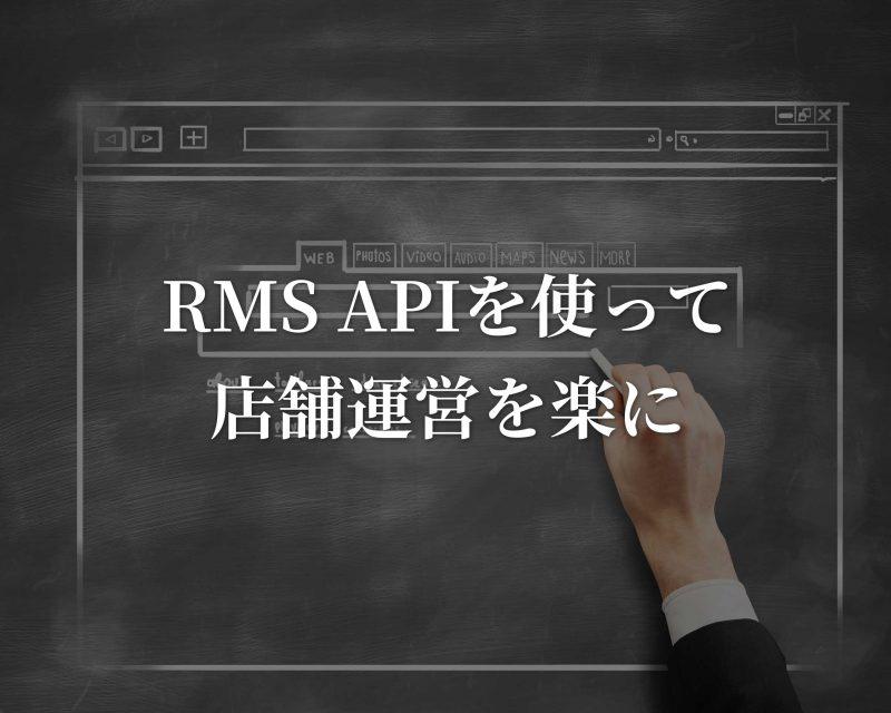 RMS APIのPHPサンプル作成、まとめ記事