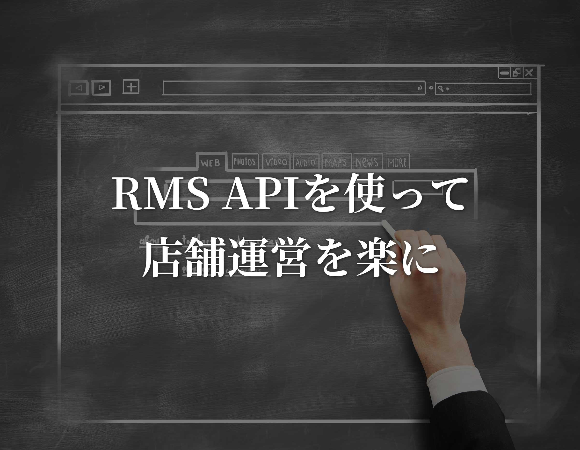 rms apiサンプル作成&記事執筆