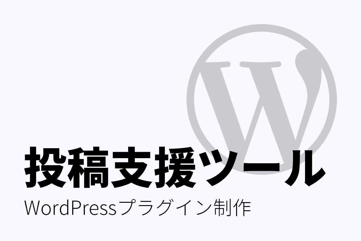 記事一括投稿ツールの開発 WordPressプラグイン