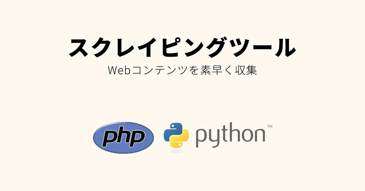 Pythonでスクレイピングツールの開発
