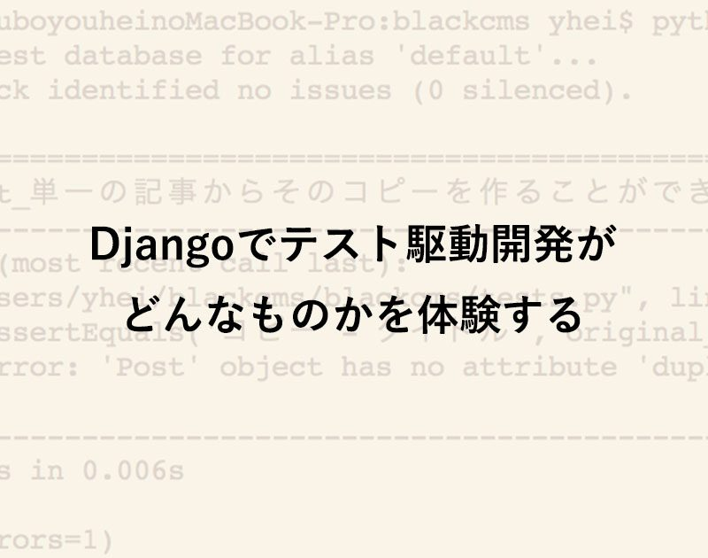 djangoを使ってテスト駆動開発をやってみる