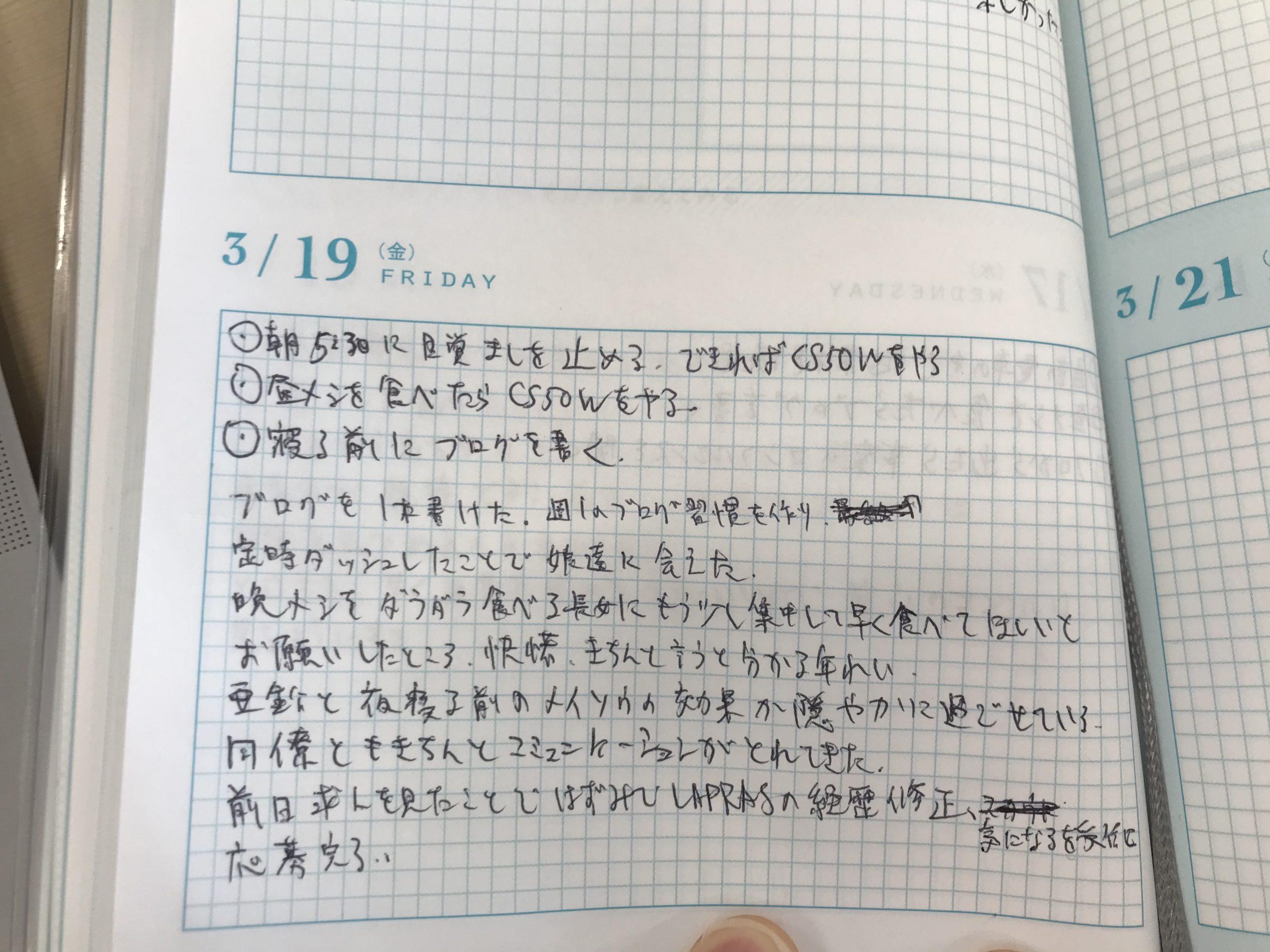 週末野心手帳2021/3/20